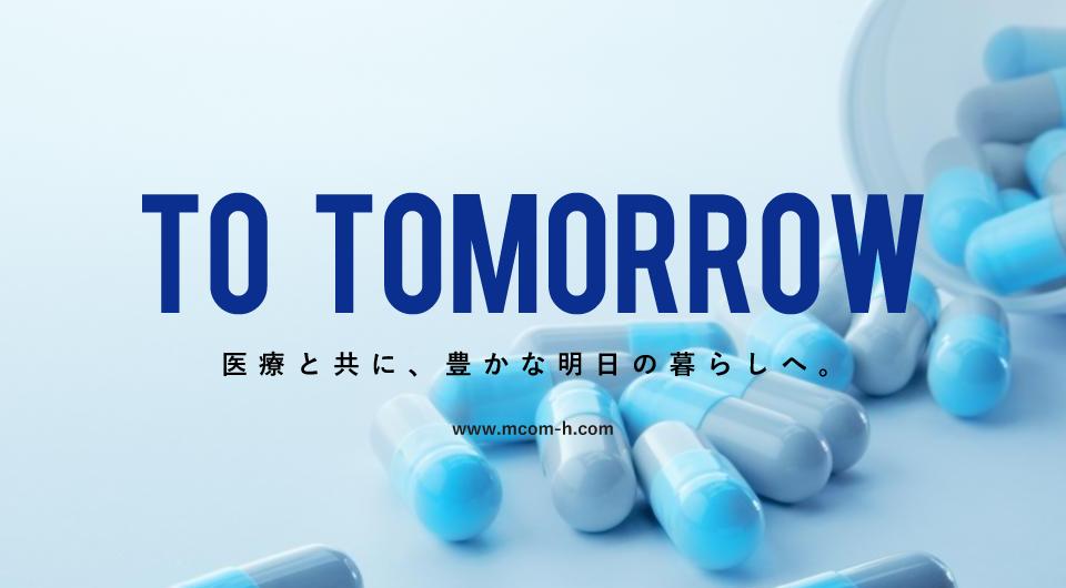 TO TOMORROW 医療と共に、豊かな明日の暮らしへ。