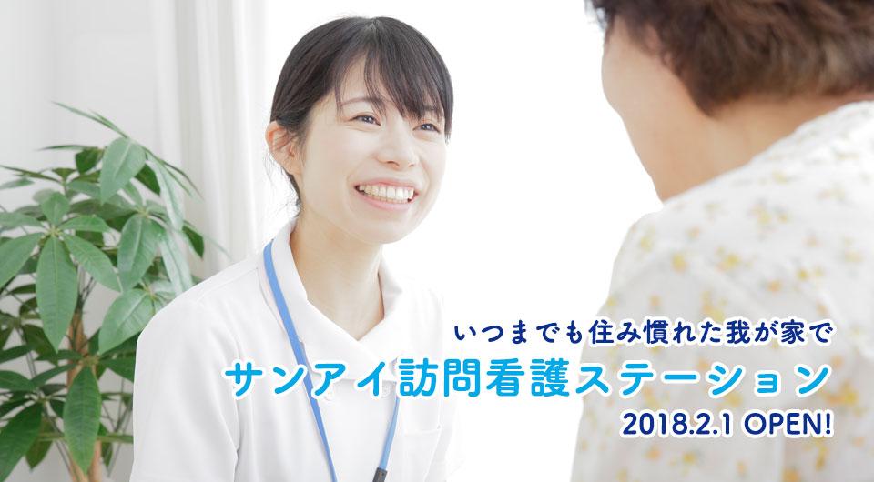 サンアイ訪問看護ステーション 2018.2.1OPEN