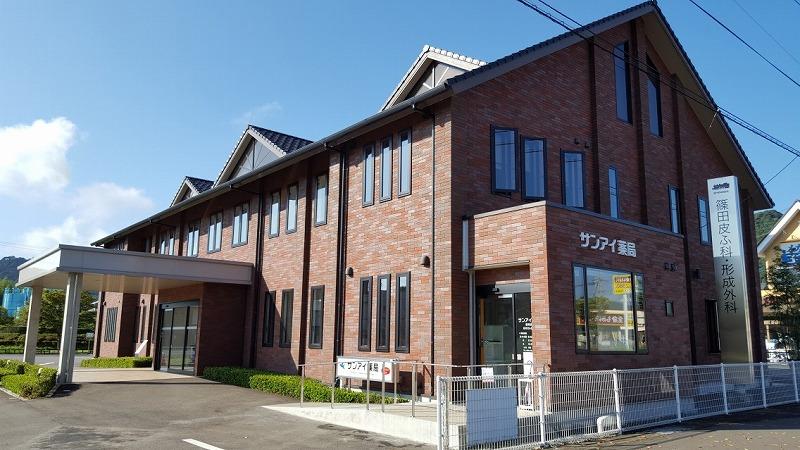 サンアイ薬局 昭和店
